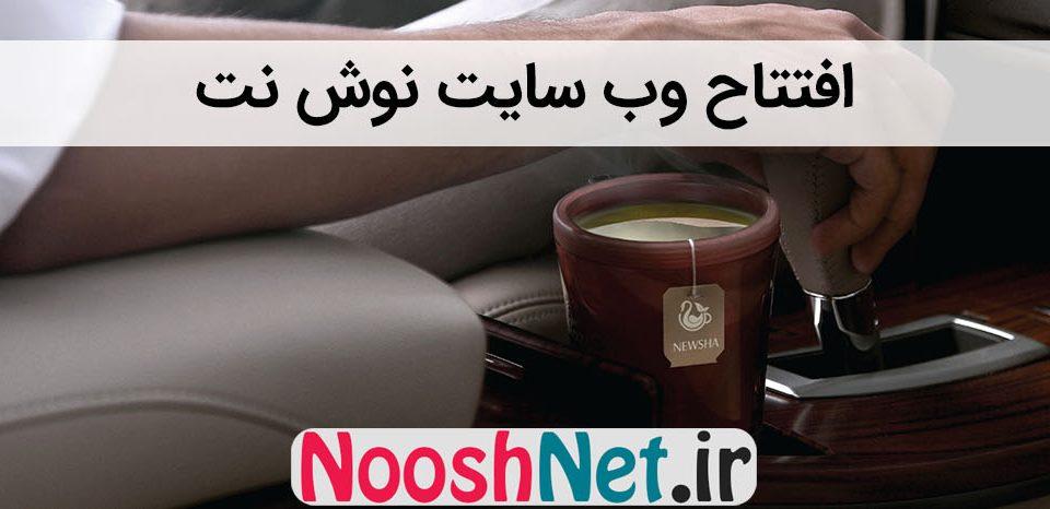 افتتاح وب سایت نوش نت
